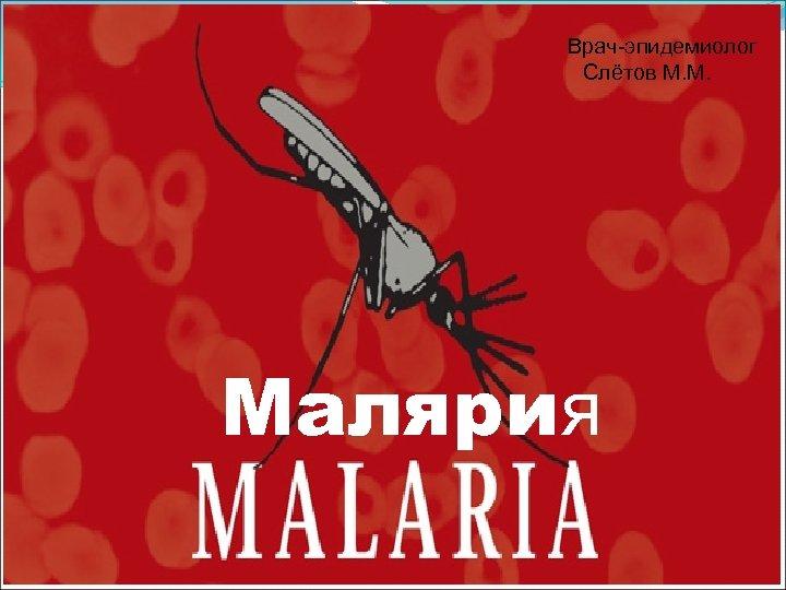 Врач-эпидемиолог Слётов М. М. Малярия