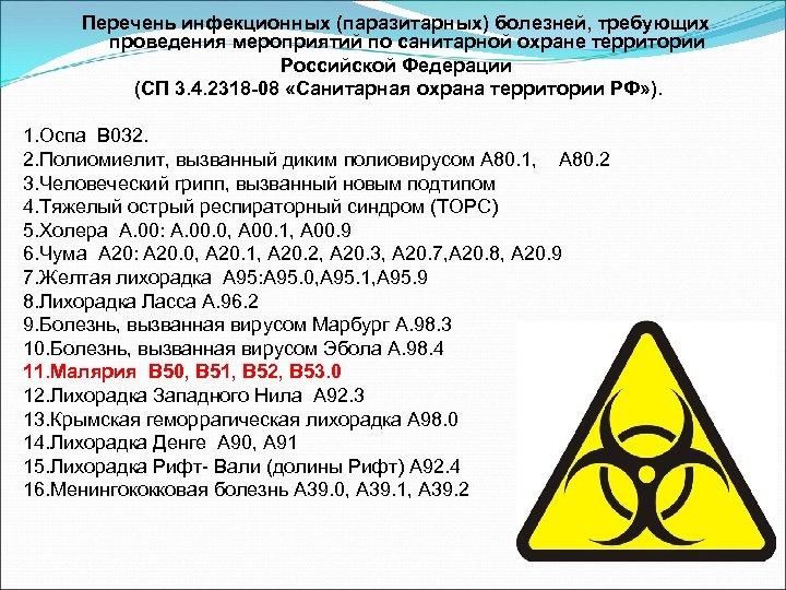 Перечень инфекционных (паразитарных) болезней, требующих проведения мероприятий по санитарной охране территории Российской Федерации (СП