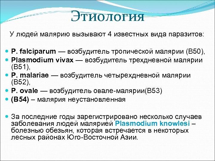 Этиология У людей малярию вызывают 4 известных вида паразитов: P. falciparum — возбудитель тропической