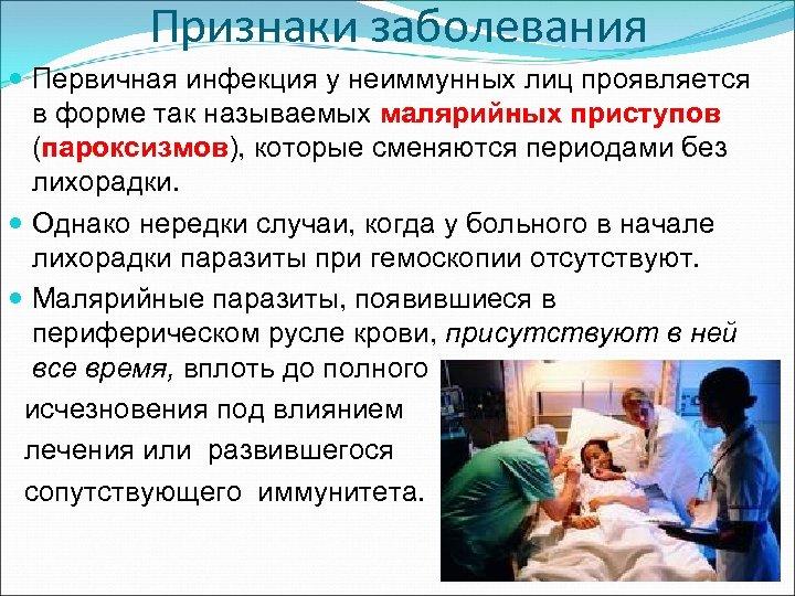Признаки заболевания Первичная инфекция у неиммунных лиц проявляется в форме так называемых малярийных приступов
