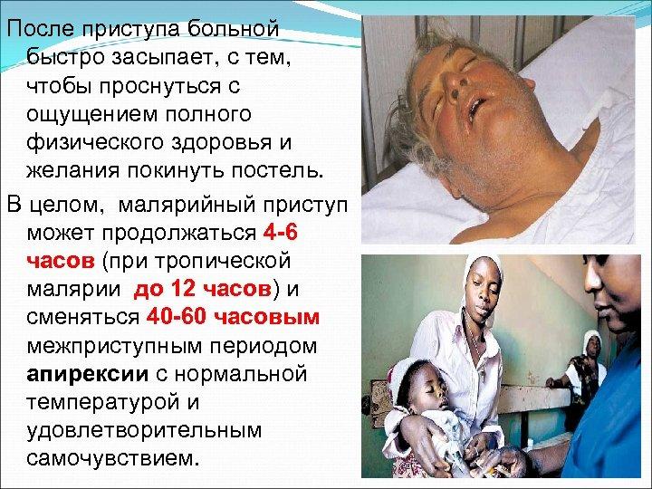После приступа больной быстро засыпает, с тем, чтобы проснуться с ощущением полного физического здоровья