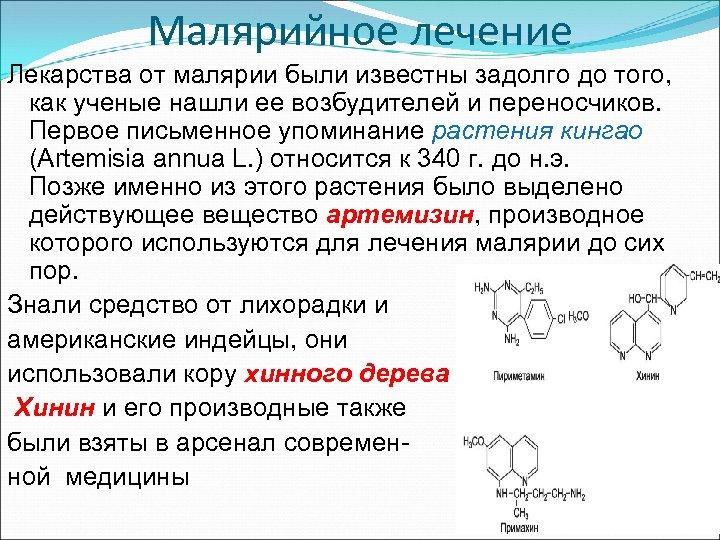 Малярийное лечение Лекарства от малярии были известны задолго до того, как ученые нашли ее