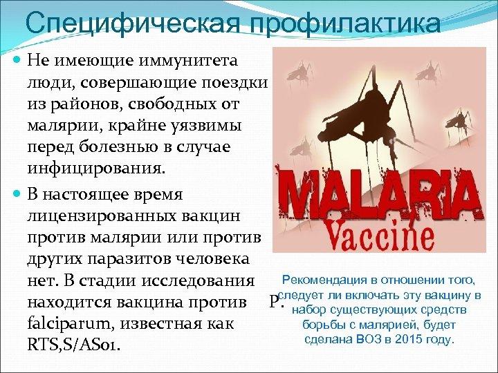 Специфическая профилактика Не имеющие иммунитета люди, совершающие поездки из районов, свободных от малярии, крайне