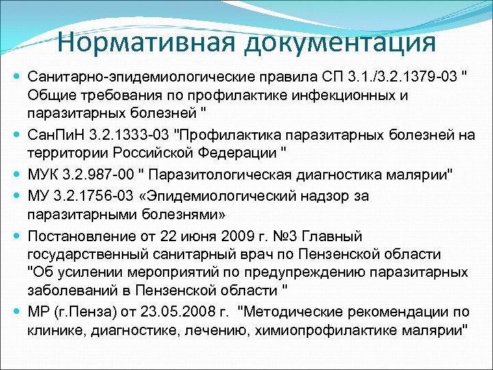 Нормативная документация Санитарно-эпидемиологические правила СП 3. 1. /3. 2. 1379 -03