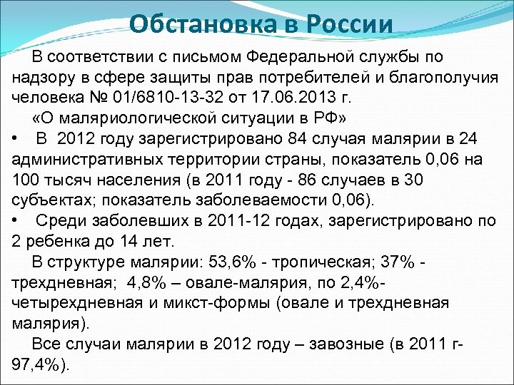 Обстановка в России В соответствии с письмом Федеральной службы по надзору в сфере защиты