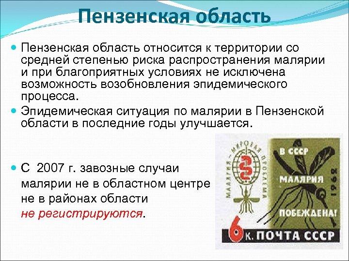 Пензенская область относится к территории со средней степенью риска распространения малярии и при благоприятных