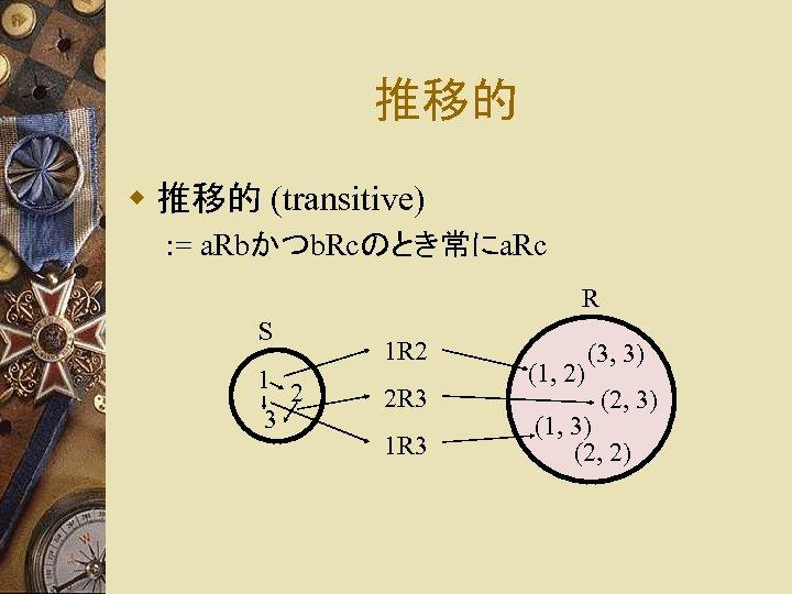 推移的 w 推移的 (transitive) : = a. Rbかつb. Rcのとき常にa. Rc R S 1 2