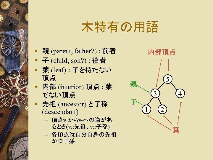 木特有の用語 w 親 (parent, father? ) : 前者 w 子 (child, son? ) :