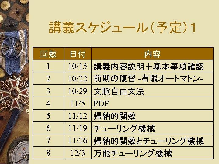 講義スケジュール(予定)1 回数 1 2 3 4 5 6 7 8 日付 10/15 10/22 10/29
