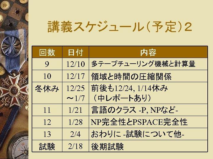 講義スケジュール(予定)2 回数 9 10 日付 12/10 12/17 冬休み 12/25 ~ 1/7 11 1/21 12