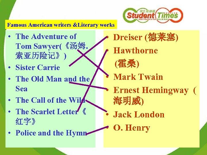 Famous American writers &Literary works • The Adventure of Tom Sawyer(《汤姆. 索亚历险记》) • Sister