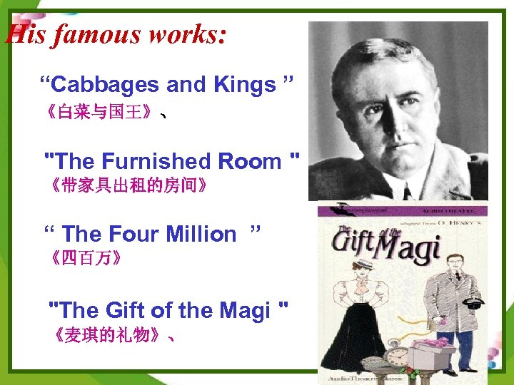 """His famous works: care"""" """"Cabbages and Kings 《白菜与国王》、"""