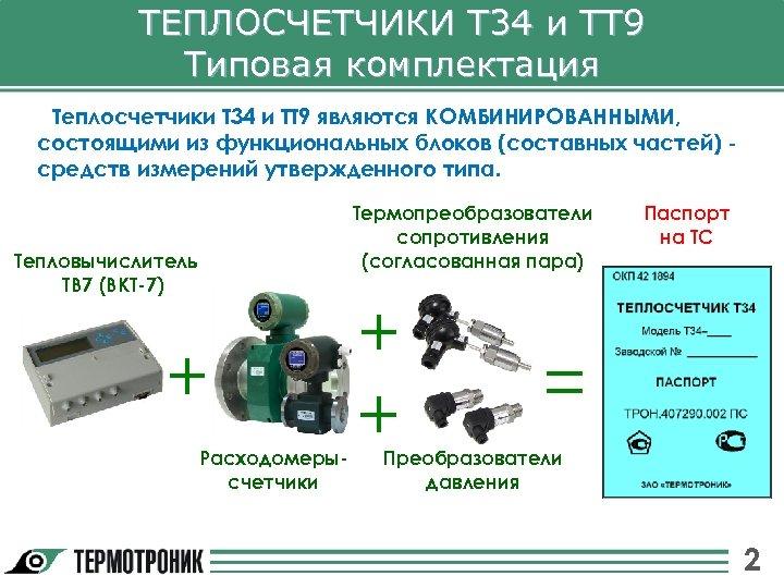 ТЕПЛОСЧЕТЧИКИ Т 34 и ТТ 9 Типовая комплектация Теплосчетчики Т 34 и ТТ 9