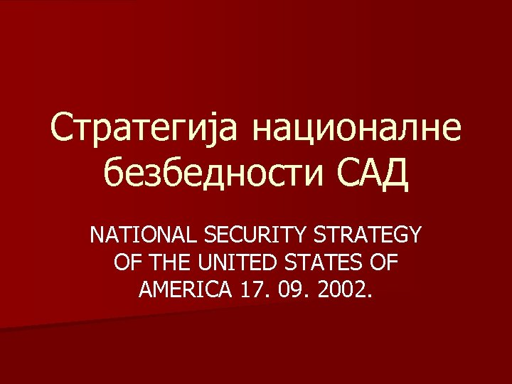 Стратегија националне безбедности САД NATIONAL SECURITY STRATEGY OF THE UNITED STATES OF AMERICA 17.