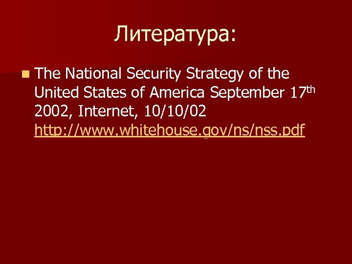 Литература: n The National Security Strategy of the United States of America September 17