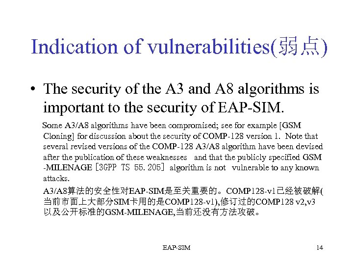 Indication of vulnerabilities(弱点) • The security of the A 3 and A 8 algorithms