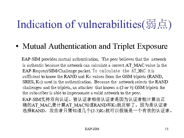 Indication of vulnerabilities(弱点) • Mutual Authentication and Triplet Exposure EAP-SIM provides mutual authentication. The