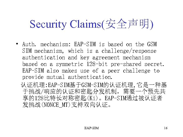 Security Claims(安全声明) • Auth. mechanism: EAP-SIM is based on the GSM SIM mechanism, which