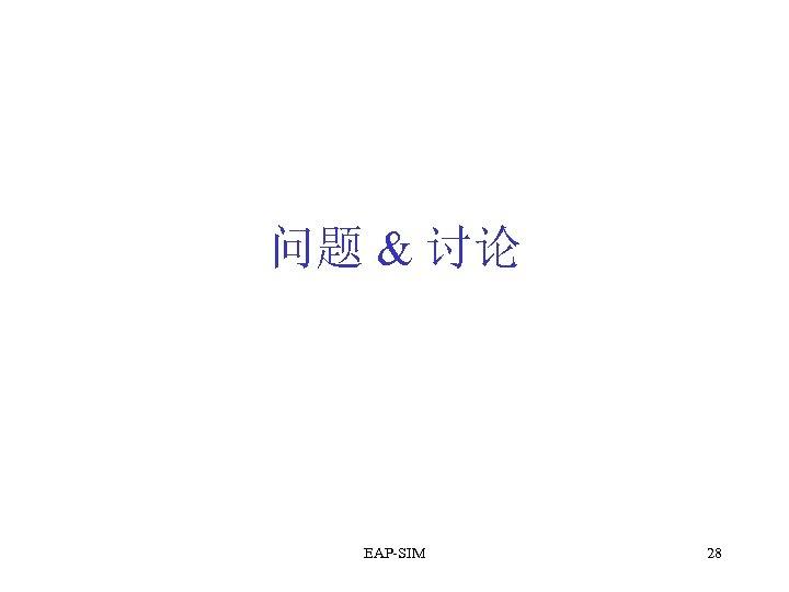 问题 & 讨论 EAP-SIM 28