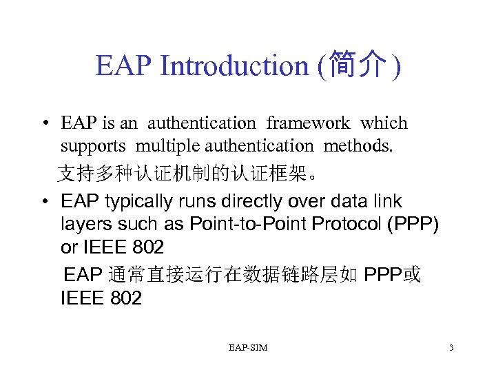 EAP Introduction (简介 ) • EAP is an authentication framework which supports multiple authentication