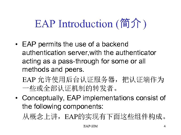 EAP Introduction (简介 ) • EAP permits the use of a backend authentication server,