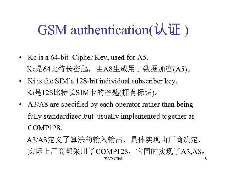 GSM authentication(认证 ) • Kc is a 64 -bit Cipher Key, used for A