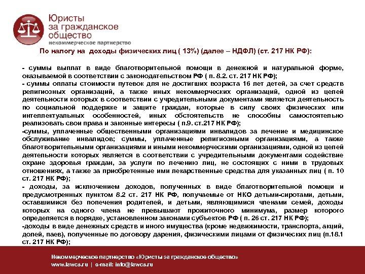 По налогу на доходы физических лиц ( 13%) (далее – НДФЛ) (ст. 217 НК