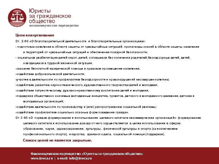 Цели пожертвования Ст. 2 ФЗ «О благотворительной деятельности и благотворительных организациях» : - подготовка