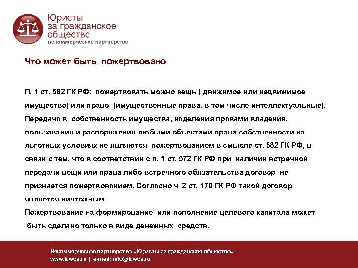 Что может быть пожертвовано П. 1 ст. 582 ГК РФ: пожертвовать можно вещь (