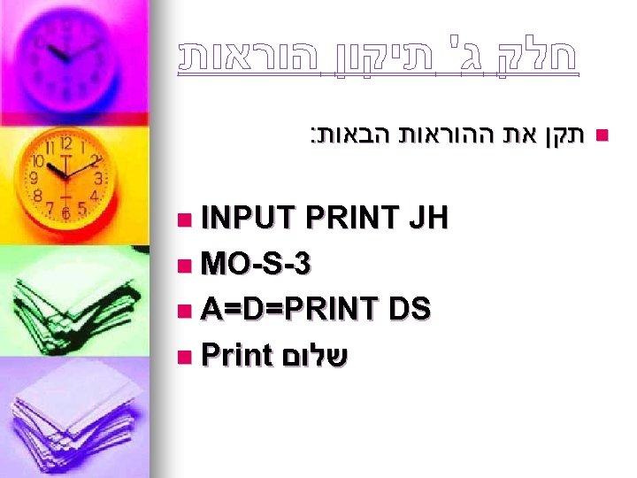 חלק ג' תיקון הוראות n תקן את ההוראות הבאות: n INPUT PRINT JH