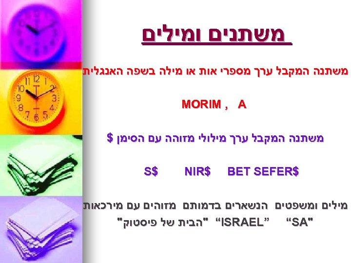 משתנים ומילים משתנה המקבל ערך מספרי אות או מילה בשפה האנגלית MORIM ,