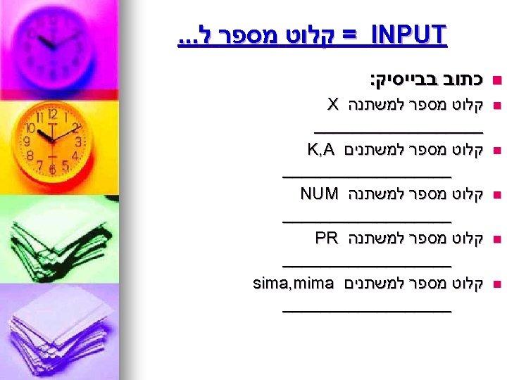 = INPUT קלוט מספר ל. . . n כתוב בבייסיק: n קלוט מספר