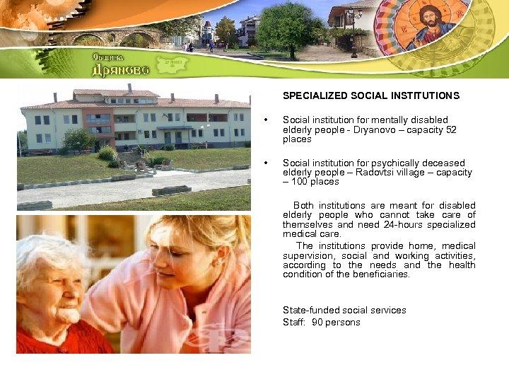 Дом за възрастни с деменция - гр. Дряново SPECIALIZED SOCIAL INSTITUTIONS • Social institution