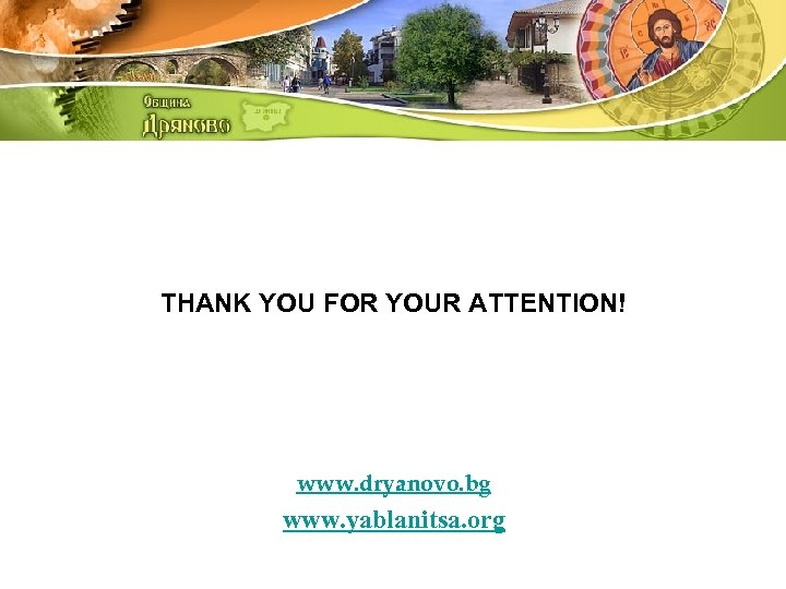 THANK YOU FOR YOUR ATTENTION! www. dryanovo. bg www. yablanitsa. org