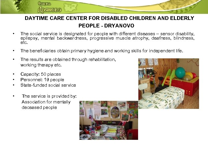 DAYTIME CARE CENTER FOR DISABLED CHILDREN AND ELDERLY PEOPLE - DRYANOVO • The