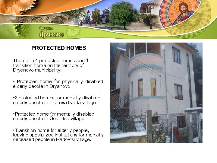 ЗАЩИТЕНИ ЖИЛИЩА PROTECTED HOMES There are 4 protected homes and 1 transition home on