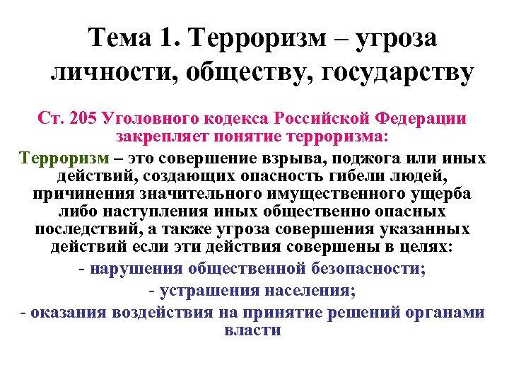 Тема 1. Терроризм – угроза личности, обществу, государству Ст. 205 Уголовного кодекса Российской Федерации