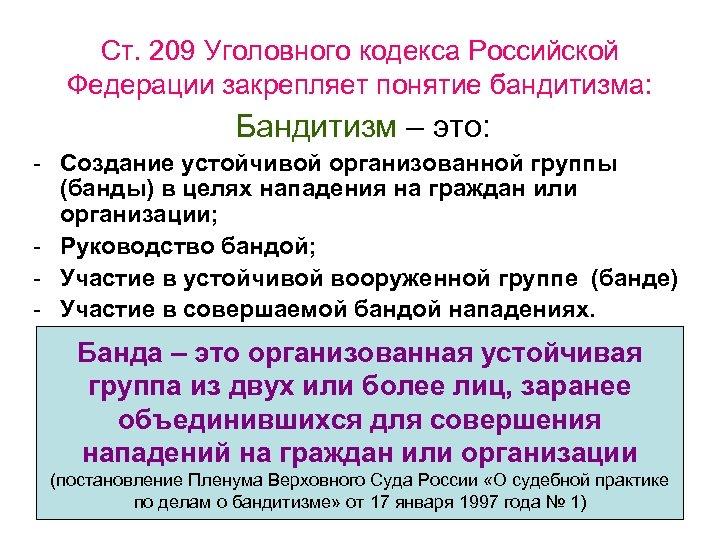 Ст. 209 Уголовного кодекса Российской Федерации закрепляет понятие бандитизма: Бандитизм – это: - Создание