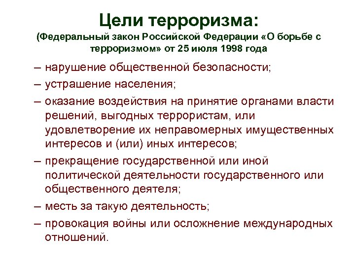 Цели терроризма: (Федеральный закон Российской Федерации «О борьбе с терроризмом» от 25 июля 1998
