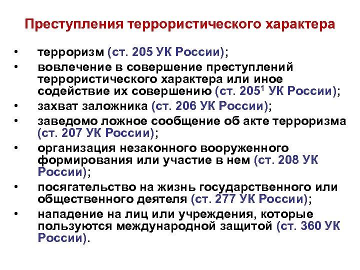 Преступления террористического характера • • терроризм (ст. 205 УК России); вовлечение в совершение преступлений