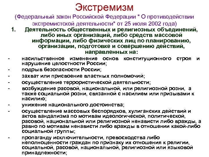Экстремизм (Федеральный закон Российской Федерации