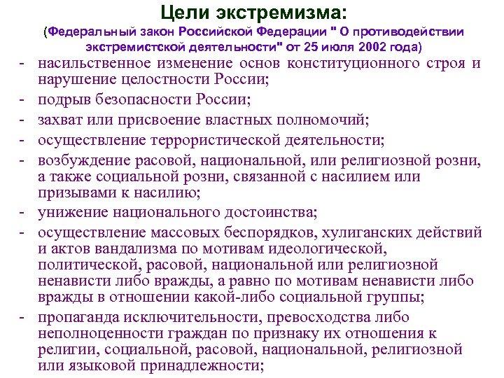 Цели экстремизма: (Федеральный закон Российской Федерации
