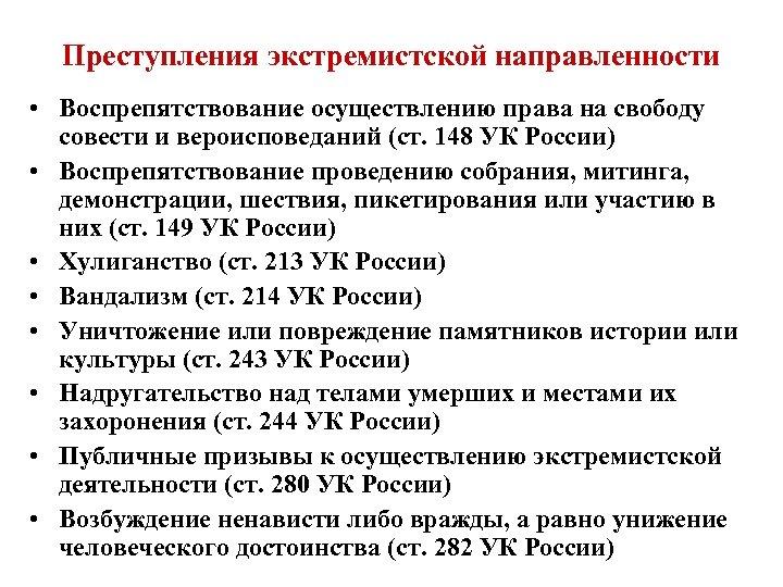 Преступления экстремистской направленности • Воспрепятствование осуществлению права на свободу совести и вероисповеданий (ст. 148