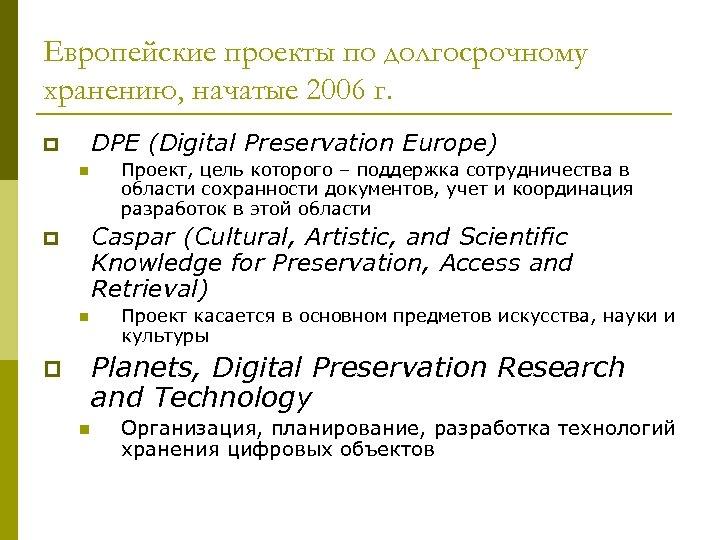 Европейские проекты по долгосрочному хранению, начатые 2006 г. DPE (Digital Preservation Europe) p n