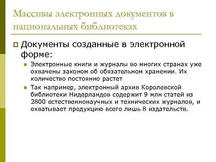 Массивы электронных документов в национальных библиотеках p Документы созданные в электронной форме: n n