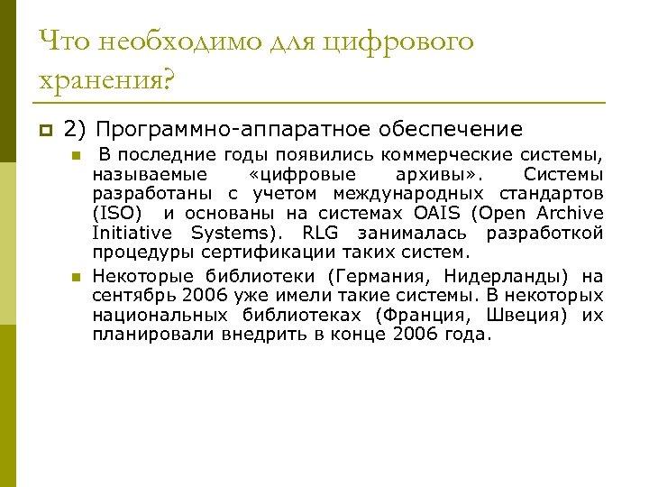 Что необходимо для цифрового хранения? p 2) Программно-аппаратное обеспечение n n В последние годы