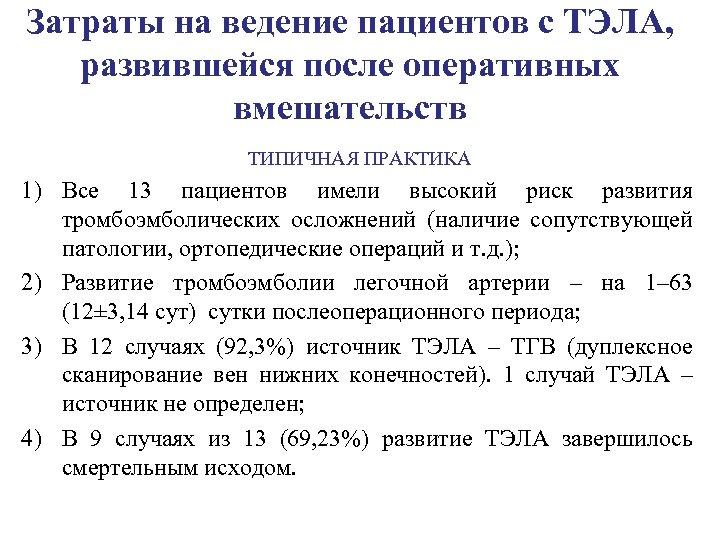 Затраты на ведение пациентов с ТЭЛА, развившейся после оперативных вмешательств ТИПИЧНАЯ ПРАКТИКА 1) Все