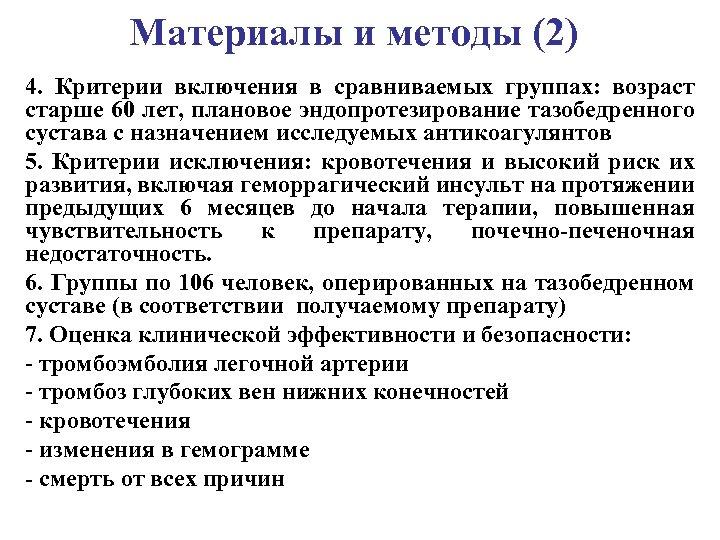Материалы и методы (2) 4. Критерии включения в сравниваемых группах: возраст старше 60 лет,