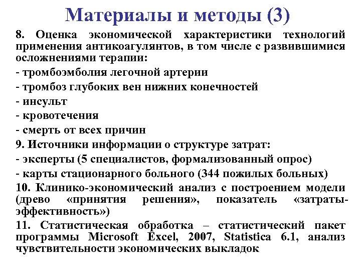 Материалы и методы (3) 8. Оценка экономической характеристики технологий применения антикоагулянтов, в том числе