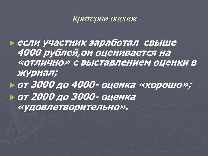 Критерии оценок ► если участник заработал свыше 4000 рублей, он оценивается на «отлично» с